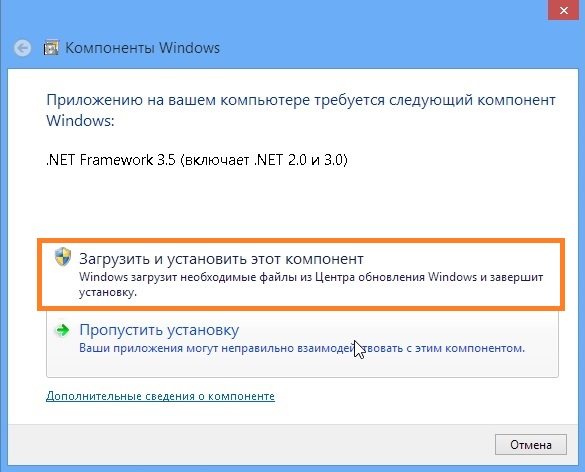 Resheniye_problemy_s_Net_Framework_3.5_v_Windows 8_1