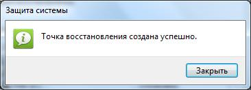 Kak_sozdat_tochku_vosstanovleniya_v_Windows_7_3