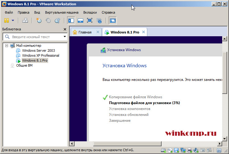 процесс установки windows 8 VMware