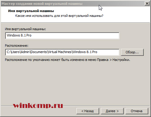 как установить windows 8 на VMware
