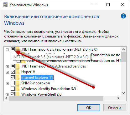 Net Framework 3.5 в Windows 10