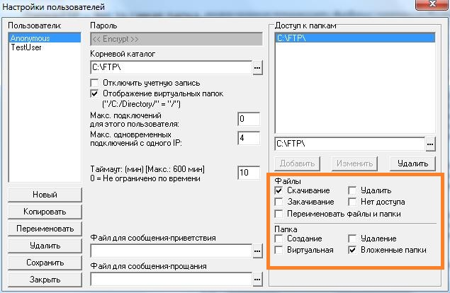 FTP_server_na_domashnem_PK_Bez problem4