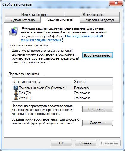 Kak_sozdat_tochku_vosstanovleniya_v_Windows_7