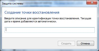 Kak_sozdat_tochku_vosstanovleniya_v_Windows_7_1