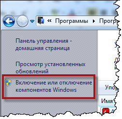 Выключить Internet Explorer Windows 7, 8